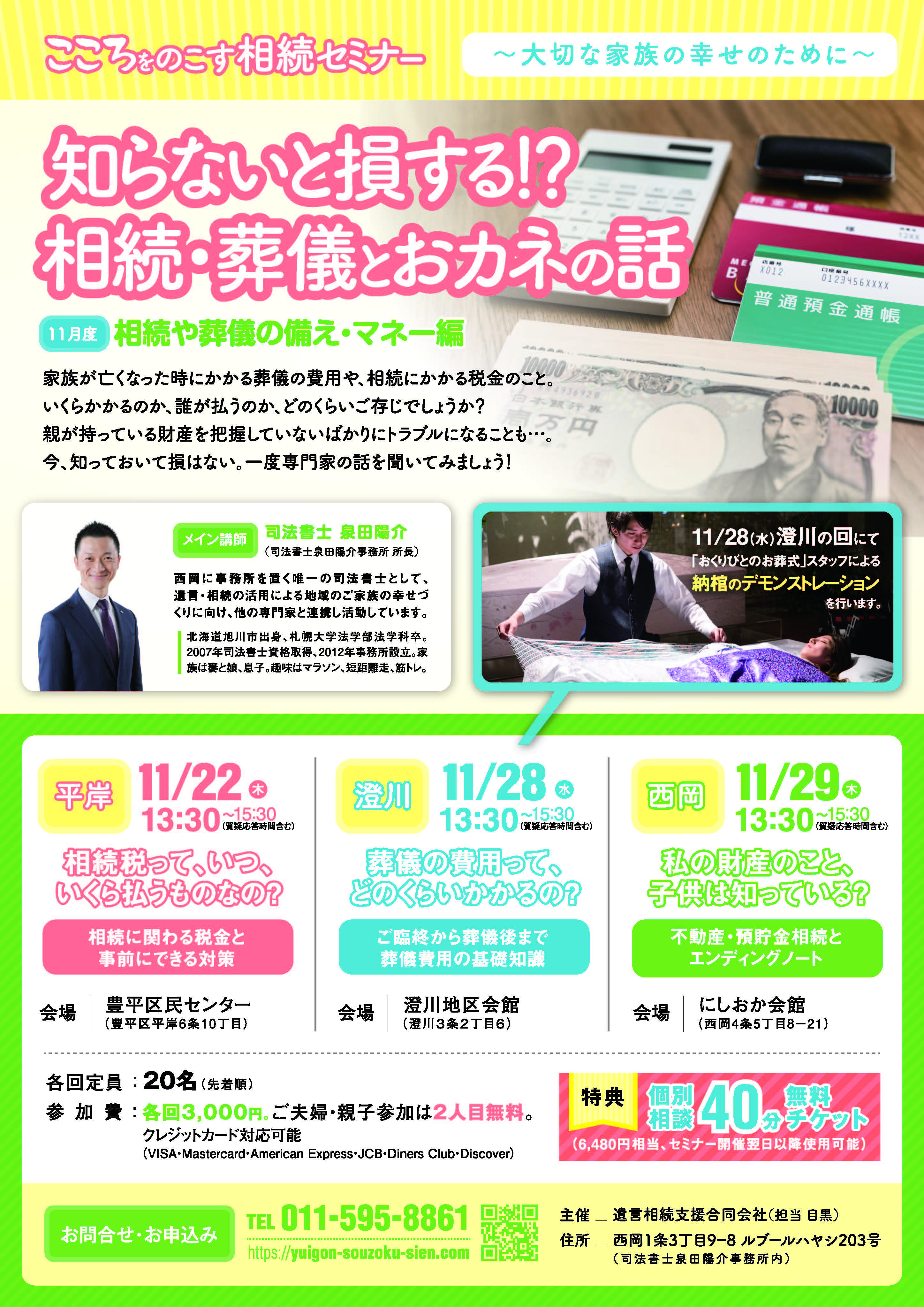 11月度セミナーちらし(11月10日前後に北海道新聞折込予定)
